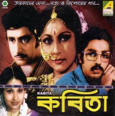 Kabita (1977) - Bengali Movie