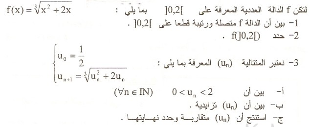 تصحيح التمرين 18 حول المتتاليات العددية للثانية بكالوريا