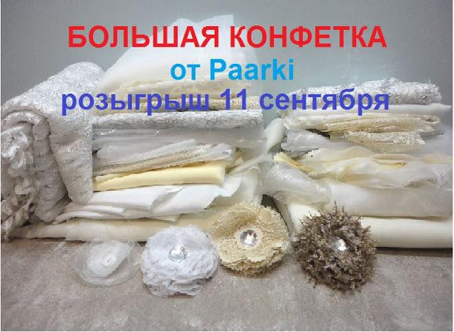 Большая конфетка от PAARKI 11,09,2016