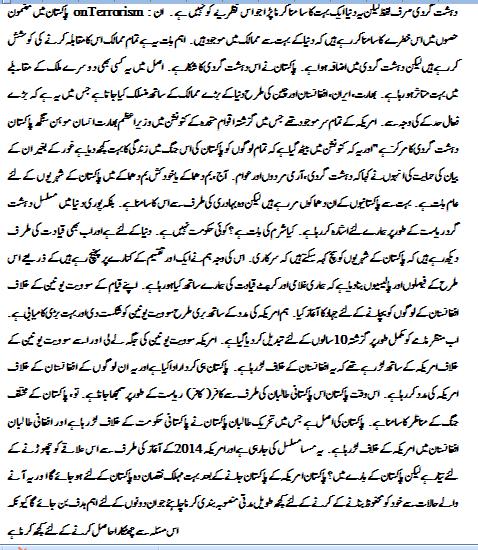 Lots of short essay on terrorism in karachi! | Forum
