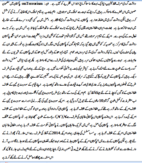 essay on terrorism in urdu english full essay in urdu