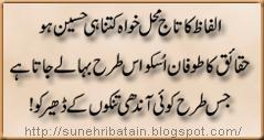 sunehri aqwal zareen,urdu hikayat, achi baten