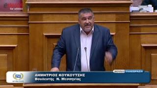 Φοβερός Δημήτρης Κουκούτσης στη βουλή κατακεραυνώνει του Συριζαίους - ΒΙΝΤΕΟ
