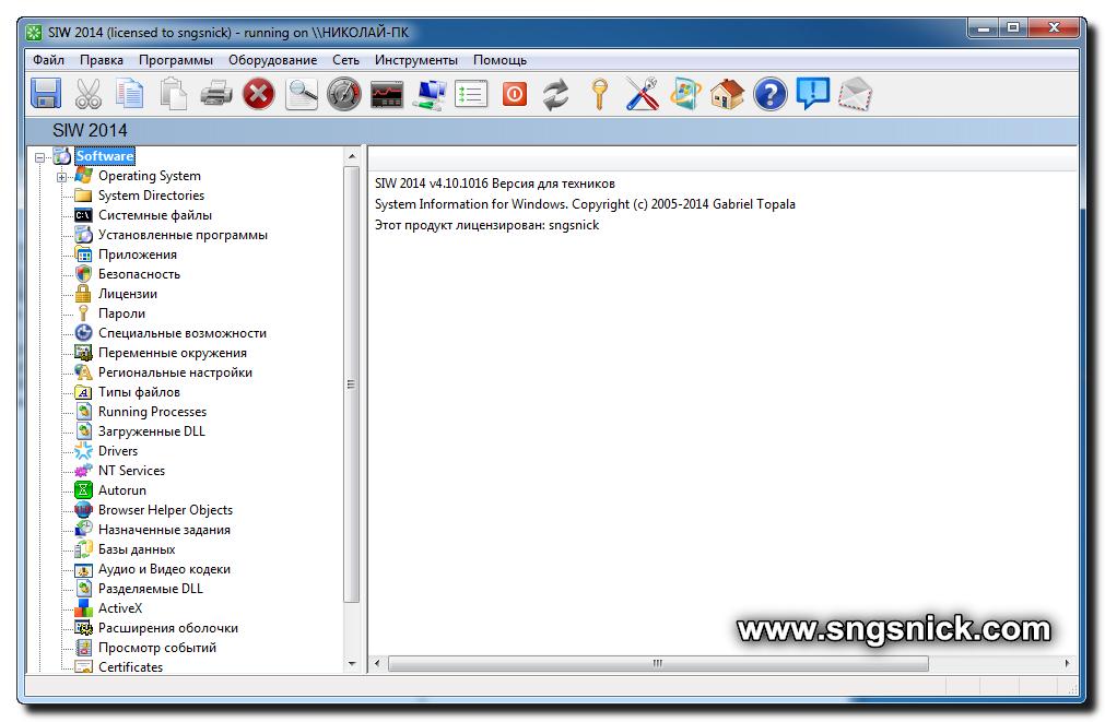 SIW 2014 4.10.1016 Technician Edition. Интерфейс программы