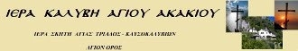 ΙΕΡΑ ΚΑΛΥΒΗ ΑΓΙΟΥ ΑΚΑΚΙΟΥ