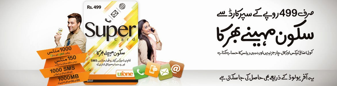 Ufone Super Card Offer for All Networks Entire Month