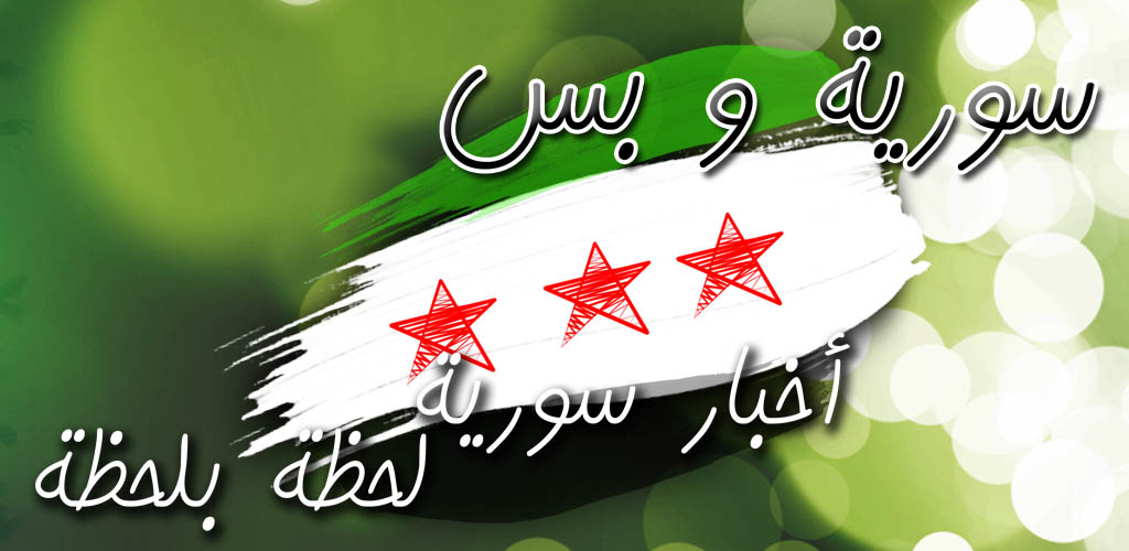 Syrian APP