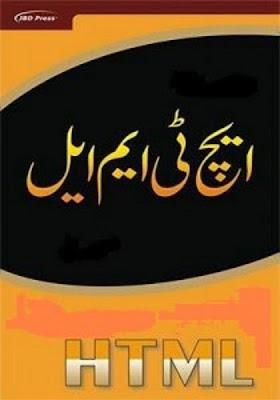 HTML-In-Urdu
