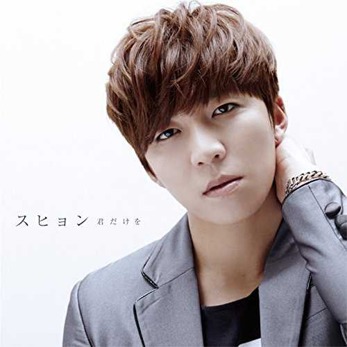 [Single] スヒョン – 君だけを (2015.08.19/MP3/RAR)