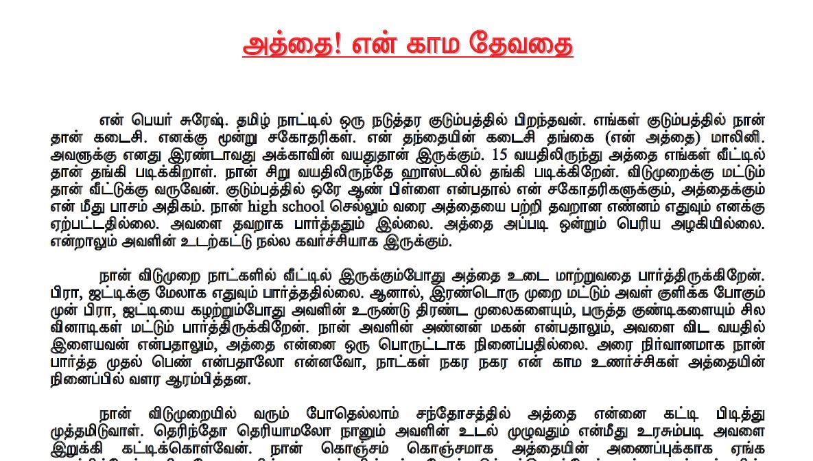 Free Tamil Kamakathaikal in Tamil Language