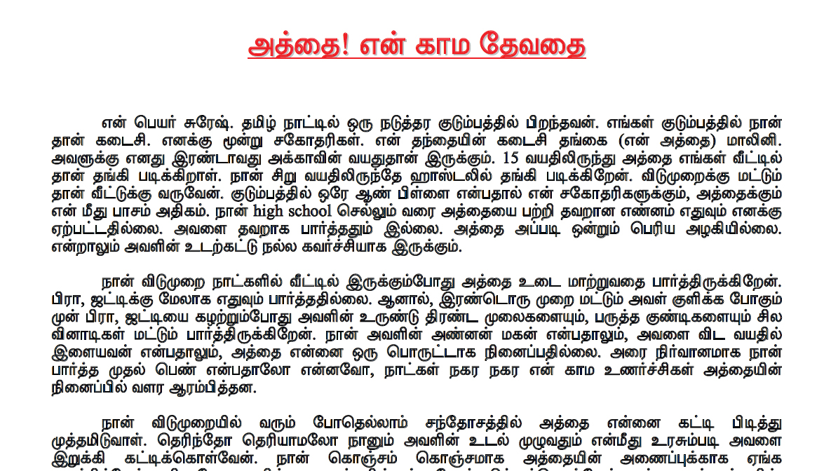 Anni Pundai Tamil and Kamakathaikal - Free people check - Yasni.com