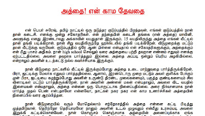 Tamil Kamakathaikal PDF