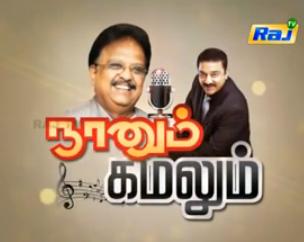 Naanum Kamalum Program | SPB's Special Event | 02-10-14 Raj Tv Ayudha Pooja Special 2014
