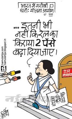 mamata banerjee cartoon, mamta benarjee cartoon, TMC, indian railways, mukul roy cartoon, poverty cartoon, poverty