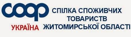 Спілка споживчих товариств Житомирської області