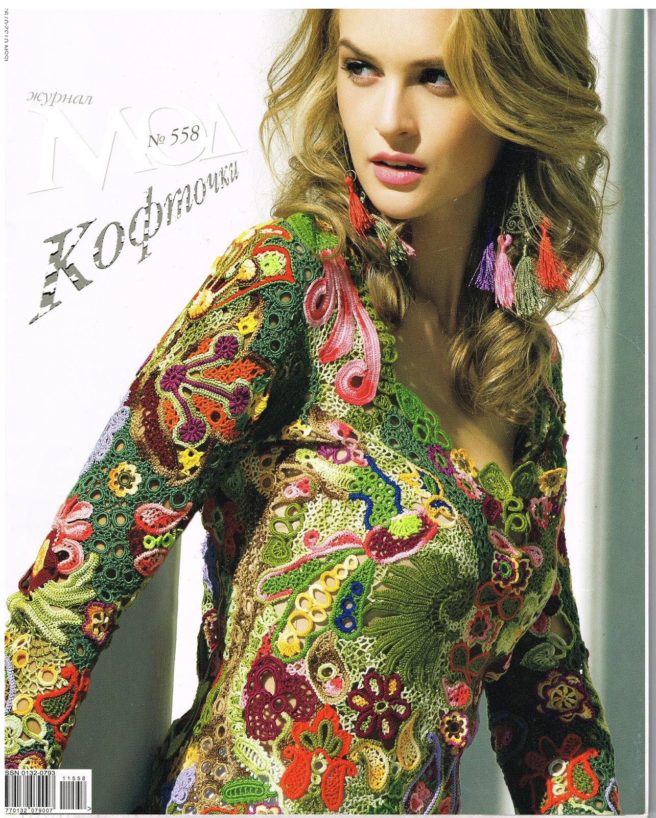 Yarn Scraps: Knitting in Russian