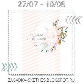 Скетч - открытка 91 до 10/08