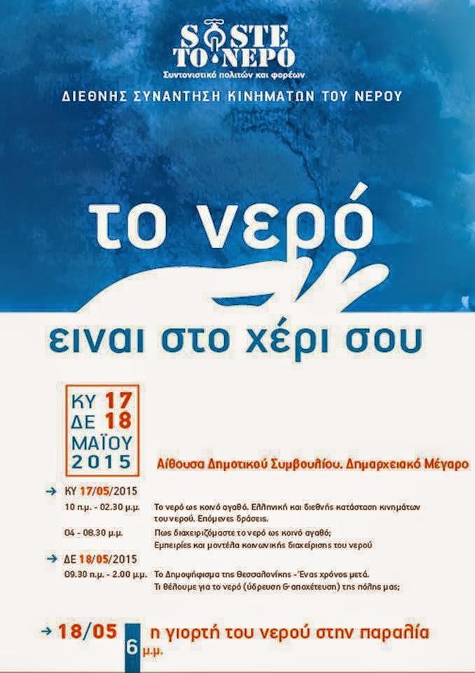 Τα κινήματα για το νερό συναντιούνται στη Θεσσαλονίκη. 17, 18 Μάη.