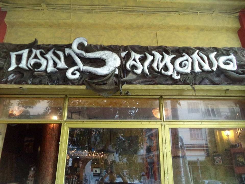 Πανδαιμόνιο bar