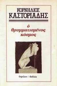 Κορνήλιος Καστοριάδης