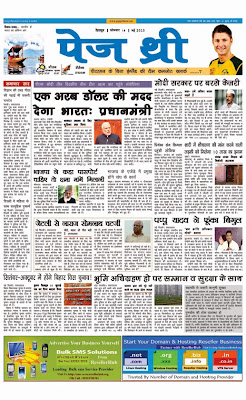 page3 newspaper dehradun