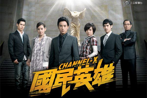 X Channel (taiwan) IMG1292107499