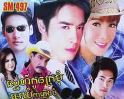 [ Movies ]  - ស្នេហ៍កូនក្រមុំមេឃុំកាំភ្លើងធំ- Movies, Thai - Khmer, Series Movies - [ 32 part(s) ]
