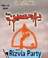 http://72jafry.blogspot.com/2014/04/rizvia-party-nohay-1993-to-2015.html