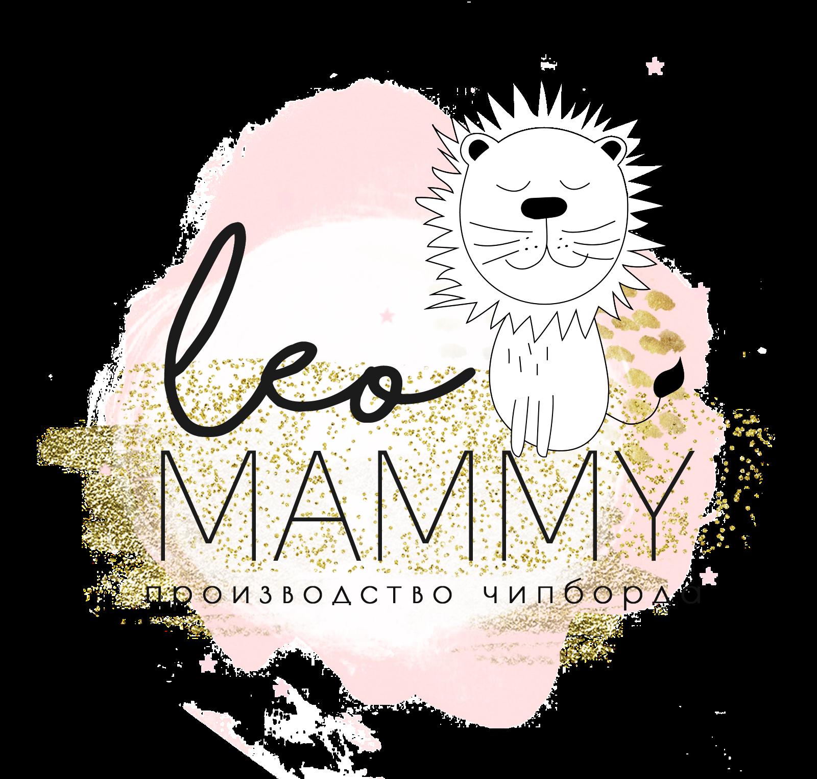 За прекрасным чипбордом загляните в магазин Leo-Mammy
