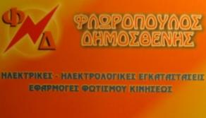 Δ. Φλωρόπουλος