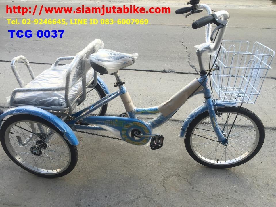 จักรยานสามล้อ รหัสสินค้า TCG 0037