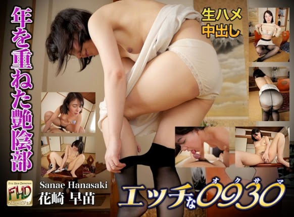 Watch Av ori1230 – Sanae Hanasaki [HD]