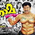 Review Of The Malayalam Movie Sound Thoma