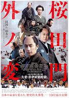 Sakuradamongai No Hen (2010)