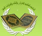 الجامعة الإسلامية للقرآن والسنه والقراءات العشر