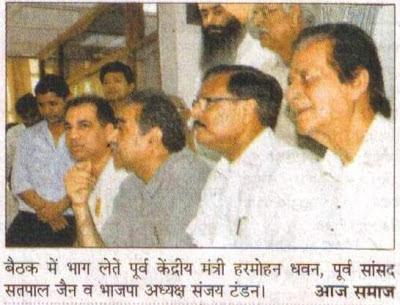 बैठक में भाग लेते पूर्व केंद्रीय मंत्री हरमोहन धवन, पूर्व सांसद सत्य पाल जैन व भाजपा अध्यक्ष संजय टंडन।