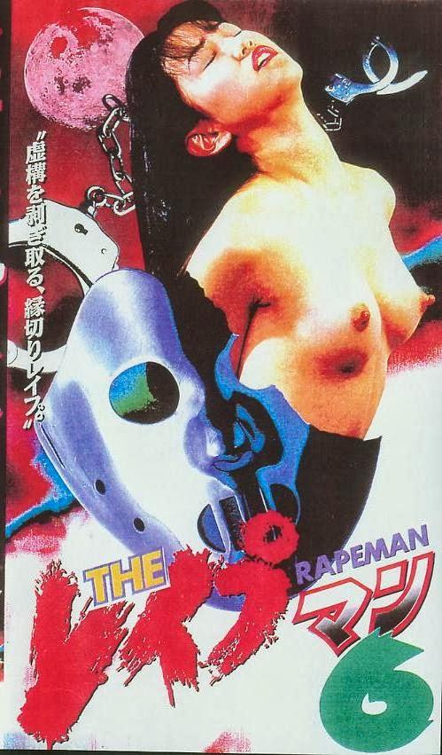 Rapeman 6 / The Reipuman 6 1995
