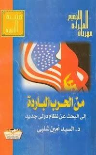 من الحرب الباردة إلى البحث عن نظام دولي جديد - السيد أمين شلبي pdf