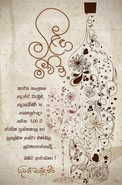 Meelanga Meewitha Poetry Ruwan Bandujeewa