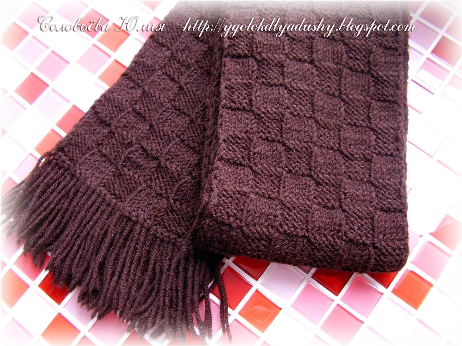 Связать спицами мужской красивый шарф спицами
