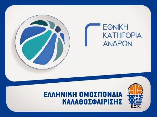 Αναβάλλονται τα παιχνίδια ομάδων της Κρήτης για την Γ΄ Εθνική Ανδρών-Χωρίς θεατές ο αγώνας Κορωπί-Αιγάλεω