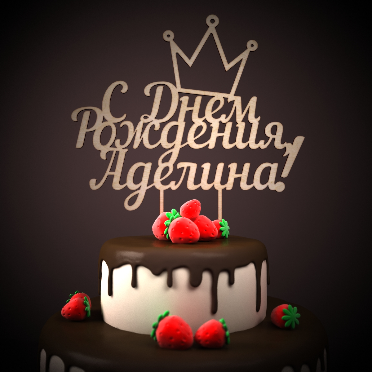Поздравление с днем рождения аделину