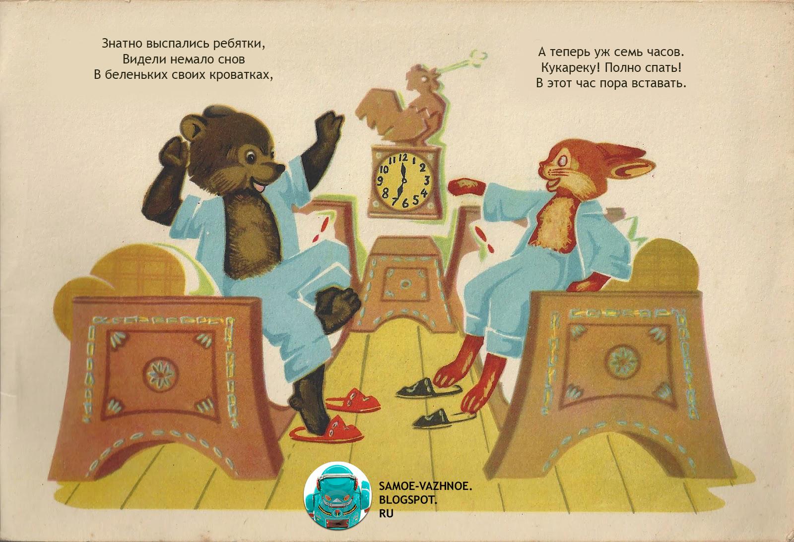 КНига стихи звери животные заяц медведь ёж как проходит день, чистят зубы, идут в школу, моются, чистят одежду, спят, гигиена