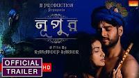 Nupur | Official Trailer | Suvojit Kar | Tanusree | Biswajit | Ranadeep Sarker | J J Production