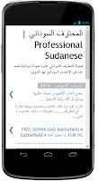 تم الانتهاء من عمل النسخة الاولي من برنامج المحترف السوداني علي جميع هواتف الاندرويد للتحميل