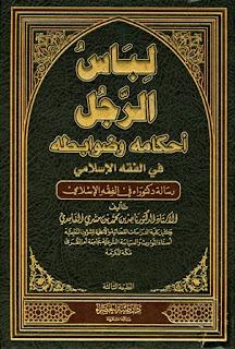 كتاب لباس الرجل أحكامه وضوابطه في الفقه الإسلامي - ناصر الغامدي