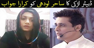 Debater Girl Saba Rizwan Reply to Sahir Lodhi