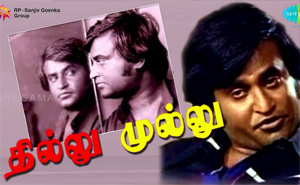 Thillu Mullu All Comedy Scenes | Rajinikanth, Thengai Srinivasan