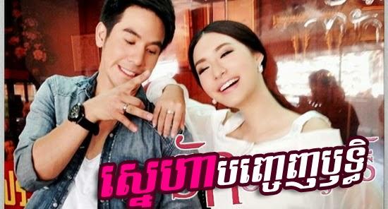 [ Movies ] Sneha Banhcheng Rith - Khmer Movies, Thai - Khmer, Series Movies