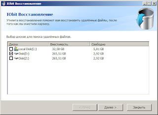 Восстановление случайно удаленных файлов